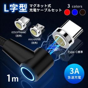 USB Type-C マグネット L字型コネクタ 充電ケーブル 充電器 USBケーブル 高耐久 脱着...
