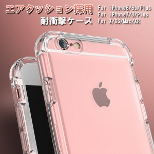 訳有 iPhone 11 Pro Max XS Max XR X 8 7 iPhone6 Plus ケース 耐衝撃 衝撃吸収 角型 TPU クリア 透明 カバー アイフォン アイホン|elukshop