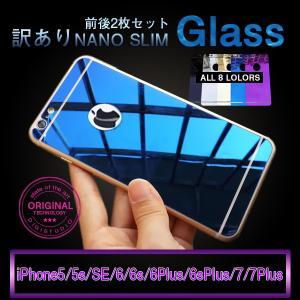訳有 iPhone ガラスフィルム 強化ガラス 鏡面 前後 保護フィルム iPhone5 5s SE...
