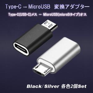 USB Type-C → microUSB 変換 アダプター コネクター タイプc マイクロUSB Android スマホ タブレット XPERIA Galaxy 充電 データ伝送 アルミ合金 2色セット|elukshop