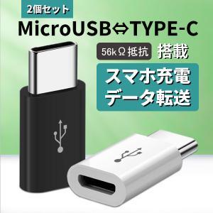 Micro USB to Type-C 変換 アダプター コネクター タイプC Android スマ...