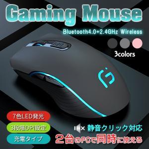ゲーミング ワイヤレスマウス マウス Bluetooth 無線 両対応 iOS14 静音 3段階DP...