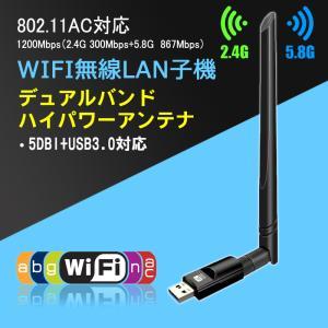 無線LAN 子機 11ac 高速 強力 アダプター USB 3.0  デュアルバンド ハイパワー アンテナ 1200Mbps Wi-Fi ワイヤレス|elukshop