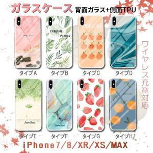 iPhone ケース おしゃれ カラフル 水彩風 フルーツ ガラス 高級感 サイド TPU iPhoneXS Max XR X iPhone8 iPhone7 Plus アイホン アイフォン|elukshop