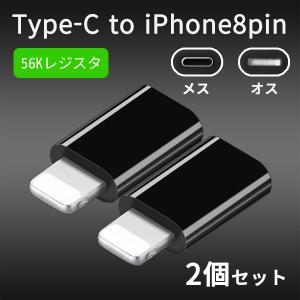 USB Type-C → iPhone用 8pin コネクタ 変換 アダプター コネクター iPhone iPad 充電 データ伝送 アルミ合金 2色セット|elukshop