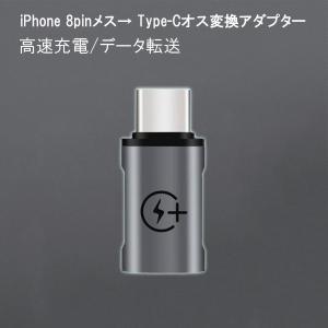 ●iPhone用コネクタから、USB Type-Cコネクタへ変換。充電はもちろん、データ転送にも対応...