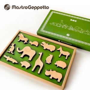 動物 積み木 マストロジェッペット おもちゃ 木の動物セット NOE ノエ 積木 日本製 玩具 木育 Mastro Geppetto elva