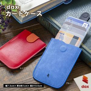 dax ダックス カードケース wallet スリムタイプ スライド式 マグネット ワンタッチロック 撥水性|elva