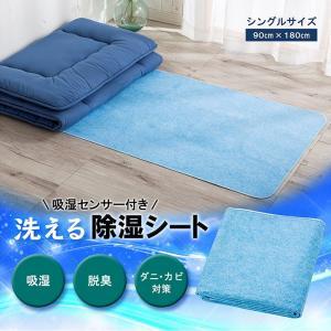 洗える除湿シート シングル 90×180 除湿 除湿マット 布団 ベッドで使える 吸湿マット 吸湿シート センサー付き 湿気取り|elva