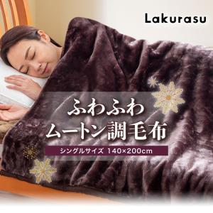 毛布 ムートン調 シングル S 冬 あったか ブランケット 掛布団 シングルサイズ 寝具 あったか 新生活 期間限定|elva