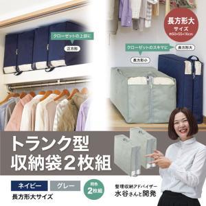 収納 布団 衣類 収納ボックス 布 衣類収納袋  水谷妙子 トランク型収納袋 新生活  おしゃれ 長方形大サイズ 2枚組|elva