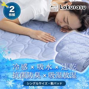 敷パッド 2枚セット シングル S 接触冷感 サラクール 吸水速乾 抗菌防臭  夏 熱対策 ベッドパッド 梅雨 夏 新生活|elva
