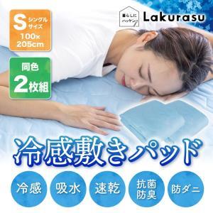 敷パッド 2枚セット シングル S 接触冷感 吸水速乾 抗菌防臭 防ダニ 夏 熱対策 ベッドパッド 梅雨 夏 新生活|elva