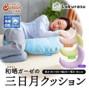 クッション 抱き枕 日本製 和晒ガーゼ 三日月 ドーナツ型 休憩用 ふっくら ふんわり おしゃれ|elva
