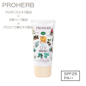プロハーブ EM ホワイト UVクリーム 30g SPF25 PA++ プロハーブ化粧品 岐阜アグリフーズ 日焼け止め 紫外線対策 化粧下地の画像