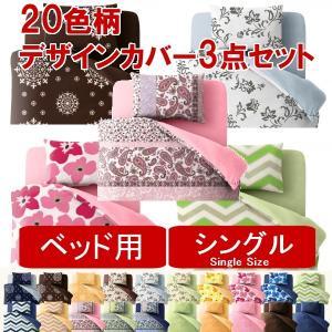布団カバーセット シングル ベッド用 洋タイプ 北欧 デザインカバー 3点セット 20色柄 ボックスシーツ 掛け布団カバー ピローケース Single Sizeの写真