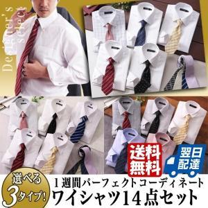 「選べる3タイプ!デザイナーが選んだ1週間パーフェクトコーディネートワイシャツ14点セット」 ワイシ...