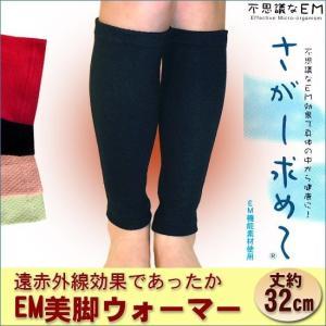 【素材】EM機能繊維(特許第3130484) 綿58%・EMポリエステル38%・ポリウレタン4% ◎...