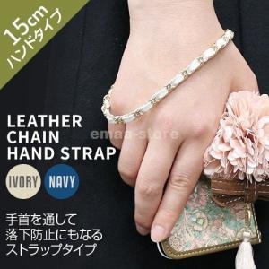 ストラップ abbi Leather Chain Hand Strap(アビィ レザーチェーン ハン...