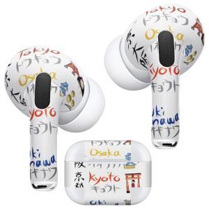 Air Pods Pro 専用 デザインスキンシール 対応 airpodspro エアポッドプロ apple アップル イヤフォン イヤホン  日本 漢字 000989 emart