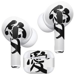 Air Pods Pro 専用 デザインスキンシール 対応 airpodspro エアポッドプロ apple アップル イヤフォン イヤホン  日本語 漢字 001671 emart