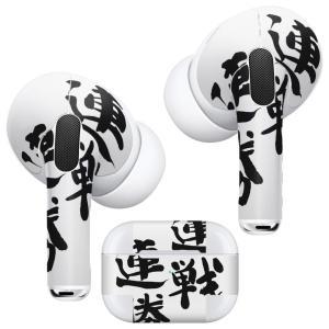 Air Pods Pro 専用 デザインスキンシール 対応 airpodspro エアポッドプロ apple アップル イヤフォン イヤホン  漢字 文字 002302|emart