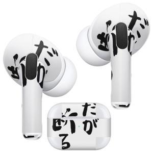 Air Pods Pro 専用 デザインスキンシール 対応 airpodspro エアポッドプロ apple アップル イヤフォン イヤホン  漢字 文字 002318 emart