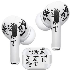 Air Pods Pro 専用 デザインスキンシール 対応 airpodspro エアポッドプロ apple アップル イヤフォン イヤホン  漢字 文字 002322 emart