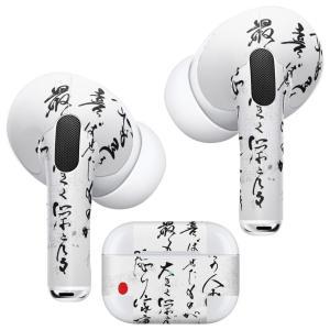 Air Pods Pro 専用 デザインスキンシール 対応 airpodspro エアポッドプロ apple アップル イヤフォン イヤホン  日本語 文字 言葉 白黒 007482 emart