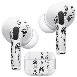 Air Pods Pro 専用 デザインスキンシール 対応 airpodspro エアポッドプロ apple アップル イヤフォン イヤホン  日本語 文字 言葉 白黒 007500 emart