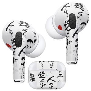 Air Pods Pro 専用 デザインスキンシール 対応 airpodspro エアポッドプロ apple アップル イヤフォン イヤホン  漢字 文字 文 013370 emart