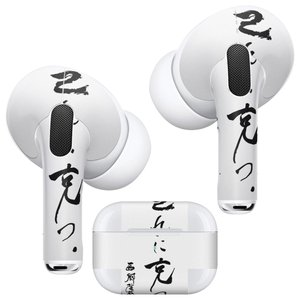 Air Pods Pro 専用 デザインスキンシール 対応 airpodspro エアポッドプロ apple アップル イヤフォン イヤホン  漢字 文字 文 013377 emart