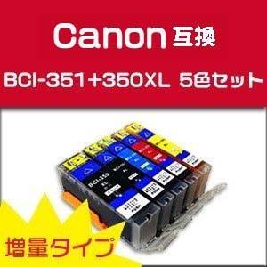 Canon互換 bci-351+350 5色セット キヤノン互換互換インク ICチップ付き 残量表示...
