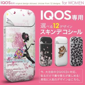 iQOS アイコス 選べる12デザイン 女性に人気ランキング 専用スキンシール 裏表2枚セット カバー アイコス ケース 保護 フィルム おしゃれ|emart