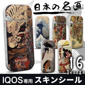 iQOS アイコス 選べる16デザイン 日本の名画 絵画 画家 有名 日本画 アート 専用スキンシール 裏表2枚セット|emart