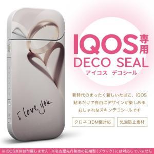 iQOS アイコス 専用スキンシール 裏表2枚セット カバー ケース ステッカー デコ アクセサリー デザイン おしゃれ ハート リング 000869|emart