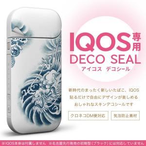 iQOS アイコス 専用スキンシール 裏表2枚セット カバー ケース ステッカー デコ アクセサリー デザイン おしゃれ 龍 ドラゴン 和 001218|emart