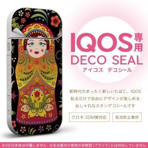 iQOS アイコス 専用スキンシール 裏表2枚セット カバー ケース 保護 フィルム ステッカー デコ アクセサリー デザイン おしゃれ iKOS iCOS 007293|emart