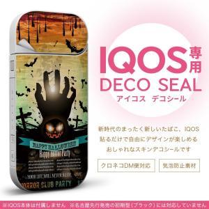 iQOS アイコス 専用スキンシール 裏表2枚セット カバー ケース 保護 フィルム ステッカー デコ アクセサリー デザイン おしゃれ iKOS iCOS 007487|emart