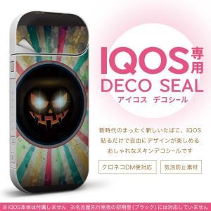 iQOS アイコス 専用スキンシール 裏表2枚セット カバー ケース 保護 フィルム ステッカー デコ アクセサリー デザイン おしゃれ iKOS iCOS 007491|emart