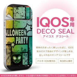iQOS アイコス 専用スキンシール 裏表2枚セット カバー ケース 保護 フィルム ステッカー デコ アクセサリー デザイン おしゃれ iKOS iCOS 007493|emart