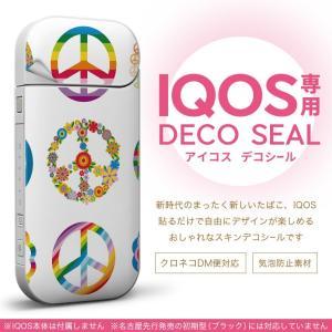 iQOS アイコス 専用スキンシール 裏表2枚セット カバー ケース 保護 フィルム ステッカー デコ アクセサリー デザイン おしゃれ iKOS iCOS 007690|emart