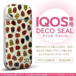iQOS アイコス 専用スキンシール 裏表2枚セット カバー ケース 保護 フィルム ステッカー デコ アクセサリー デザイン おしゃれ iKOS iCOS 007731|emart