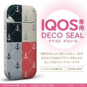 iQOS アイコス 専用スキンシール 裏表2枚セット カバー ケース 保護 フィルム ステッカー デコ アクセサリー デザイン おしゃれ iKOS iCOS 007747|emart