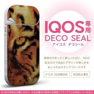 iQOS アイコス 専用スキンシール 裏表2枚セット カバー ケース 保護 フィルム ステッカー デコ アクセサリー デザイン おしゃれ iKOS iCOS 007880|emart