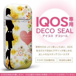 iQOS アイコス 専用スキンシール 裏表2枚セット カバー ケース 保護 フィルム ステッカー デコ アクセサリー デザイン おしゃれ iKOS iCOS 008452|emart