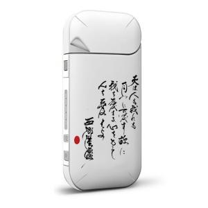 アイコス iQOS / 新型iQOS 2.4 Plus 専用スキンシール 両対応 フルセット 裏表2枚 側面 全面タイプ 日本語 文字 言葉 白黒 007501|emart