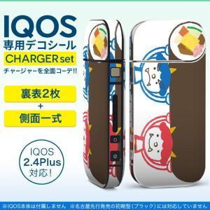 アイコス iQOS / 新型iQOS 2.4 Plus 専用...