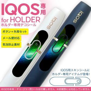 アイコス iQOS 専用スキンシール シール ケース ホルダー ボタン ワンポイント ステッカー デコ 電子たばこ 虹色 模様 近未来 000023|emart