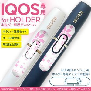 アイコス iQOS 専用スキンシール シール ケース ホルダー ボタン ワンポイント ステッカー デコ 電子たばこ 花 桜 ピンク 002611 emart
